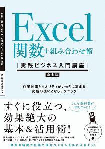 Excel関数+組み合わせ術 実践ビジネス入門講座<完全版>