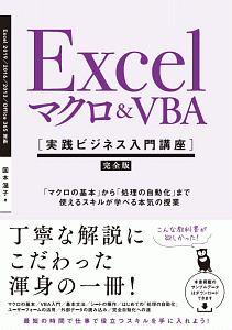 『Excelマクロ&VBA[実践ビジネス入門講座]【完全版】 「マクロの基本」から「処理の自動化」まで使えるスキルが学べる本気の授業』国本温子