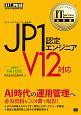 JP1認定エンジニア V12対応 IT Service Management教科書