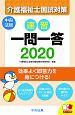 速習 一問一答 介護福祉士国試対策 2020