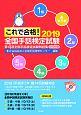 これで合格!全国手話検定試験 第13回全国手話検定試験解説集 DVD付き 2019