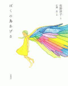 『ぼくの鳥あげる』佐野洋子