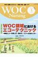 WOC Nursing 7-3 2019.3 WOC(創傷・オストミー・失禁)予防・治療・ケア