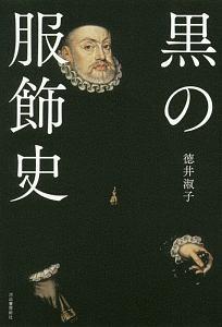 徳井淑子『黒の服飾史』
