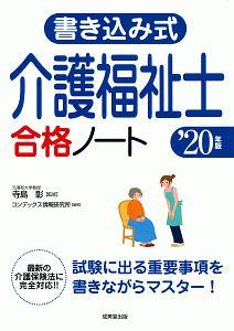 書き込み式 介護福祉士合格ノート 2019