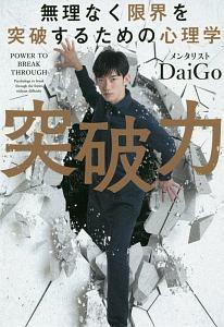 DaiGo『突破力 無理なく限界を突破するための心理学』