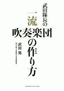 武田隊長の 一流吹奏楽団の作り方