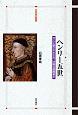 ヘンリー五世 万人に愛された王か、冷酷な侵略者か