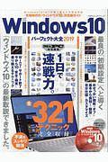 Windows10パーフェクト大全 2019