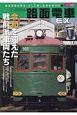 路面電車EX 特集:令和を迎えた戦前派車両たち 路面電車を考え、そして楽しむ総合専門誌(13)