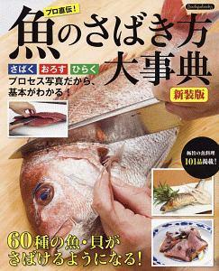 魚のさばき方大事典<新装版>
