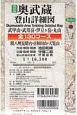 奥武蔵登山詳細図<新装版> 武甲山・武川岳・伊豆ケ岳・丸山 全130コース