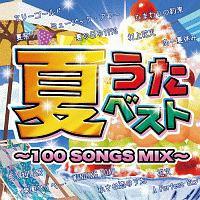 夏うたベスト ~100 Songs Mix~
