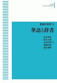 松本裕治『単語と辞書 言語の科学3』