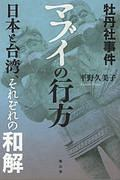平野久美子『牡丹社事件 マブイの行方』