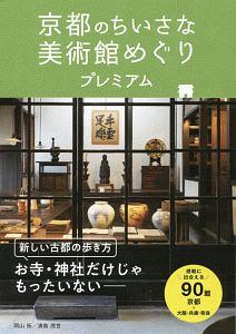 浦島茂世『京都のちいさな美術館めぐりプレミアム』