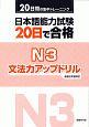 日本語能力試験 20日で合格 N3 文法力アップドリル