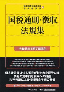 国税通則・徴収法規集 令和元年5月7日現在