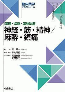 神経・筋・精神/麻酔・鎮痛 臨床薬学テキストシリーズ