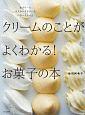 クリームのことがよくわかる!お菓子の本 生クリーム カスタードクリーム バタークリーム