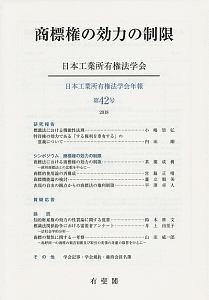 商標権の効力の制限 日本工業所有権法学会年報42