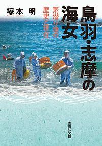 塚本明『鳥羽・志摩の海女 素潜り漁の歴史と現在』