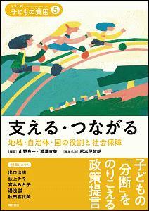 『支える・つながる シリーズ・子どもの貧困5』松本伊智朗