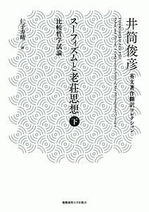 スーフィズムと老荘思想 哲学的鍵概念の比較研究 井筒俊彦英文著作翻訳コレクション