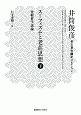 スーフィズムと老荘思想(下) 比較哲学試論 井筒俊彦英文著作翻訳コレクション