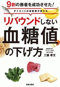 工藤孝文『リバウンドしない血糖値の下げ方』