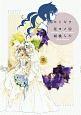 セトギワ花ヨメ (9)
