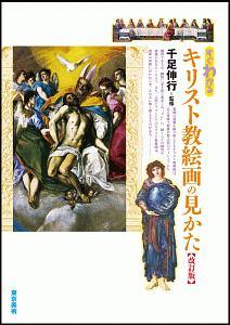 『すぐわかるキリスト教絵画の見かた<改訂版>』千足伸行