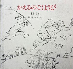 木島始『鳥獣戯画絵本 かえるのごほうび』