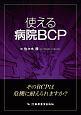 使える病院BCP