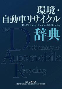 環境・自動車リサイクル辞典