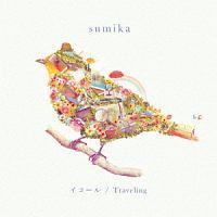 イコール/Traveling