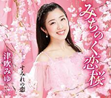みちのく恋桜