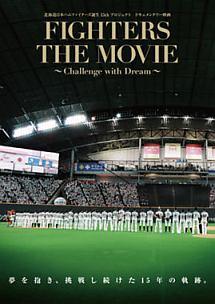 北海道日本ハムファイターズ誕生15thプロジェクト ドキュメンタリー映画 FIGHTERS THE MOVIE ~Challenge with Dream~