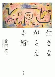 鷲田清一『生きながらえる術』