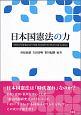日本国憲法の力