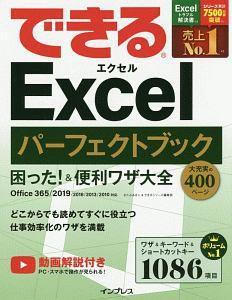 『できるExcel パーフェクトブック 困った!&便利技大全』きたみあきこ