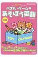 Let's PLAY English! パズル・ゲームであそぼう英語 初級