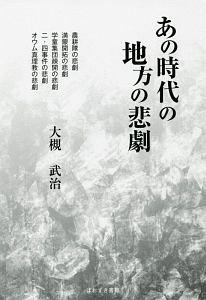 大槻武治『あの時代の地方の悲劇』