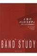 JBCバンドスタディ パートブック B-flat クラリネット 音づくりから音楽表現まで