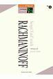 ラフマニノフ グレード5~3級 Electone STAGEA クラシック作曲家シリーズ4