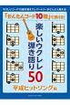 「かんたんコード10個」で弾ける!楽しいウクレレ弾き語り50 平成ヒットソング編