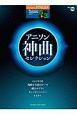 アニソン神曲・セレクション グレード5~3級 STAGEAポピュラー・シリーズ110