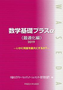 数学基礎プラスα 最適化編 2019