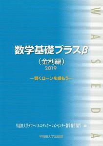 数学基礎プラスβ 金利編 2019