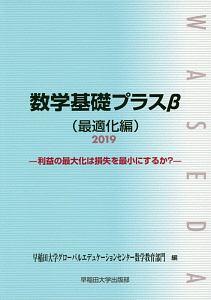 数学基礎プラスβ 最適化編 2019